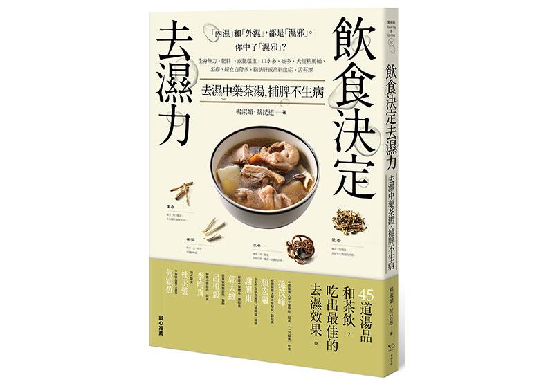 《飲食決定去濕力:去濕中藥茶湯,補脾不生病》幸福文化出版提供