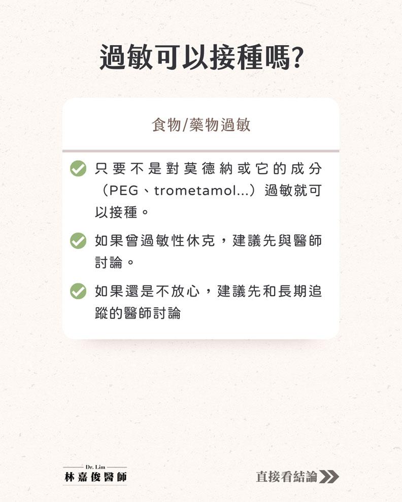 過敏可以接種嗎?林嘉俊醫師提供