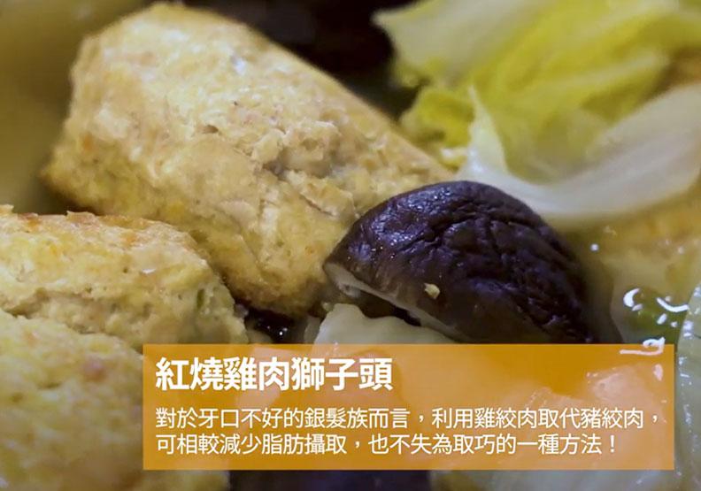 擷取自董氏基金會食品營養中心Youtube影片