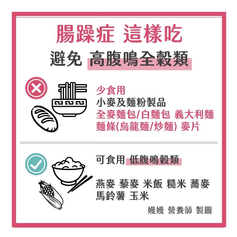 腸躁症避免高腹鳴全穀類。嫚嫚營養師授權提供