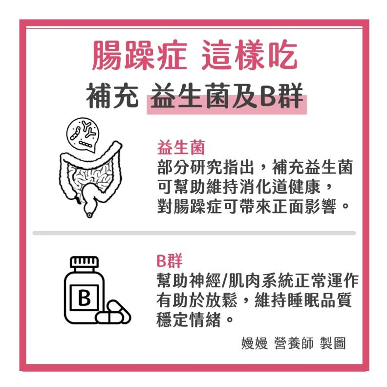 腸躁症補充益生菌及B群。嫚嫚營養師授權提供
