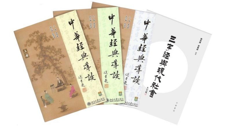 2021年「腹有詩書——全港小學校際中國語文常識問答比賽」參考用書。圖片來源為灼見名家