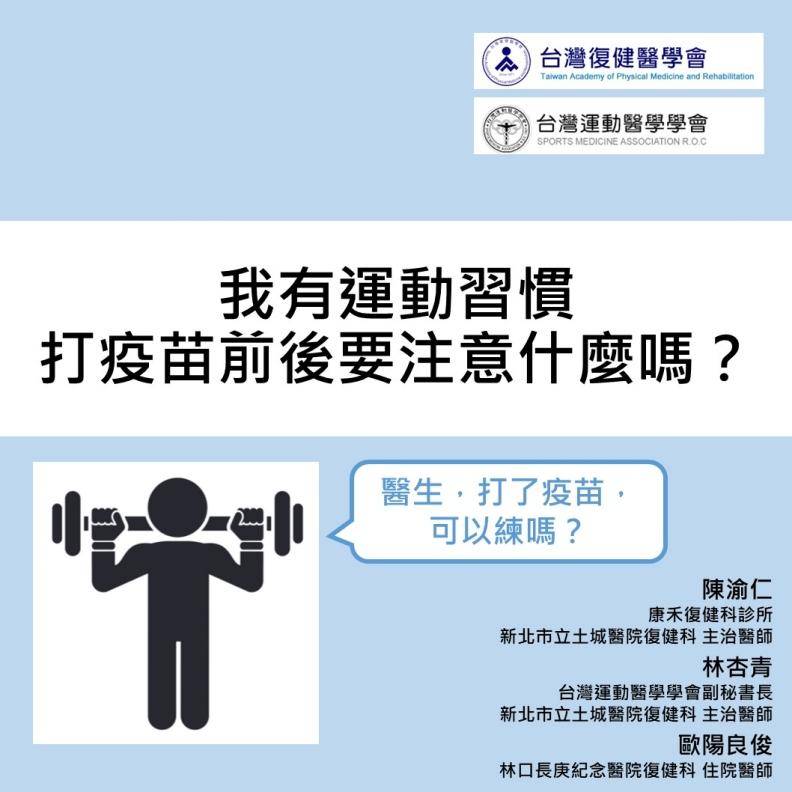 我有運動習慣,打疫苗前後要注意什麼嗎?台灣運動醫學學會提供