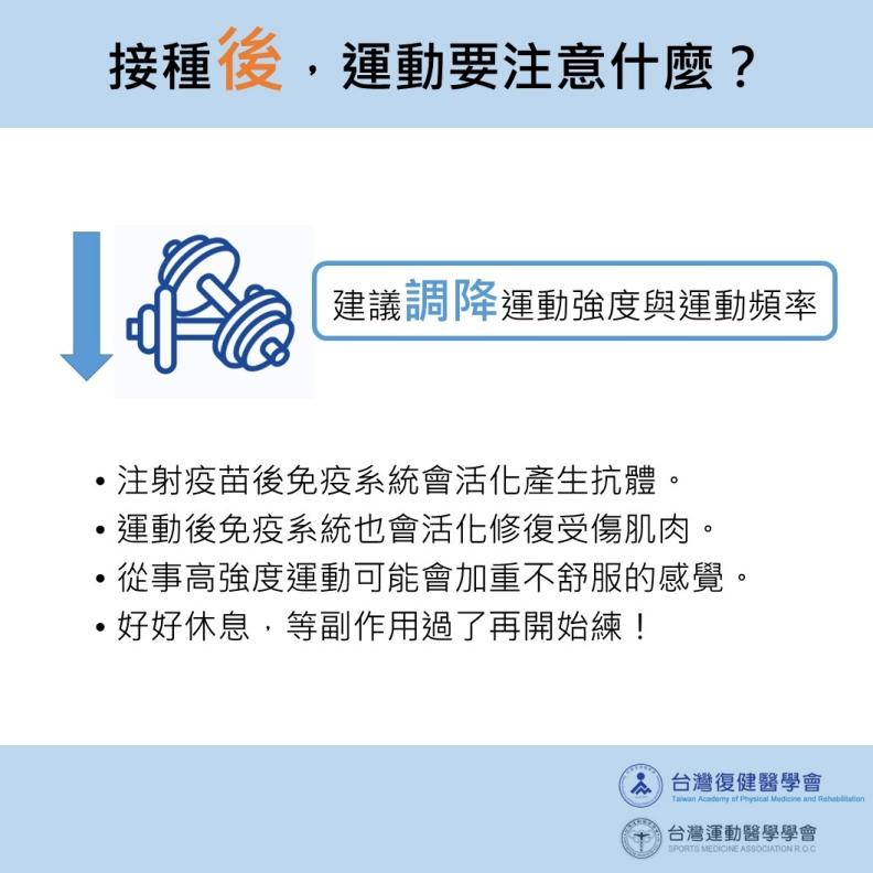 接種後,運動要注意什麼?台灣運動醫學學會提供