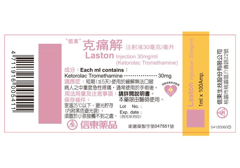 信東「克痛解」注射液30毫克/毫升(外盒)。食藥署提供