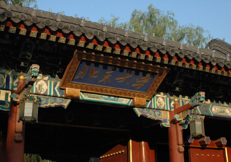 北京大學西門,僅為情境配圖。圖片來自維基百科