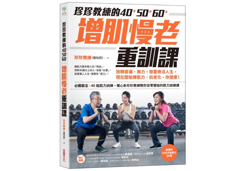 《珍珍教練的40+50+60+增肌慢老重訓課》采實文化出版提供