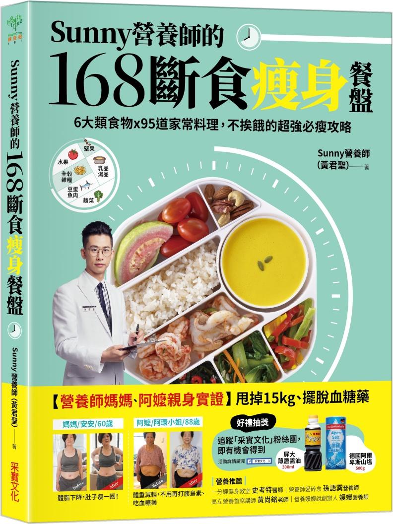 《Sunny營養師的168斷食瘦身餐盤:媽媽、阿嬤親身實證!6大類食物 × 95道家常料理,不挨餓的超強必瘦攻略》。采實文化出版提供