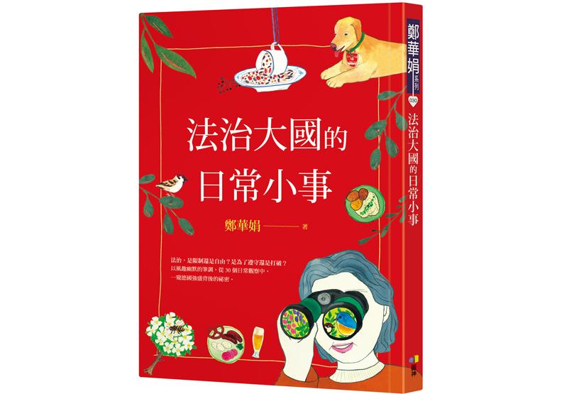 本文節錄自《法治大國的日常小事》,作者鄭華娟,圓神出版社出版。