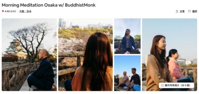 由大阪的僧侶所進行的線上引導式冥想教學,內容除了分享成為僧侶的契機還有方式,也教導參與者從 20 分鐘誦經過程深入冥想狀態。目前獲得 4.92 的評價,已有 630 名學員參與。