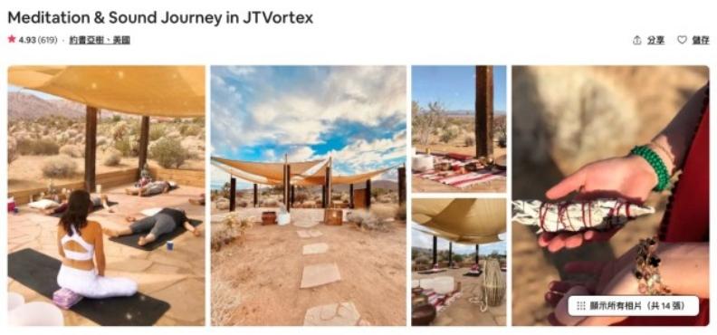 在加州的沙漠中來一場簡單而溫和的冥想體驗吧,由 Sarah 帶領你通過一些 AUM 的聲音來開始課程,以創建彼此之間的一些振動界限,課程將遵循引導式冥想以及不同的呼吸技巧。目前獲得 4.93 的評價,已有619名學員參與。