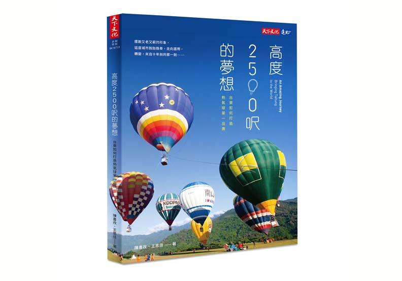 本文節錄自《高度2500呎的夢想》,作者陳書孜、王思佳,天下文化出版。