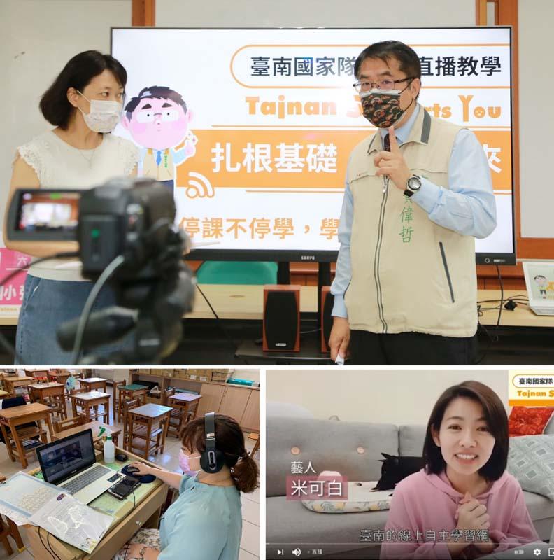 公版線上直播教學,確保學習不中斷,臺南市政府提供。