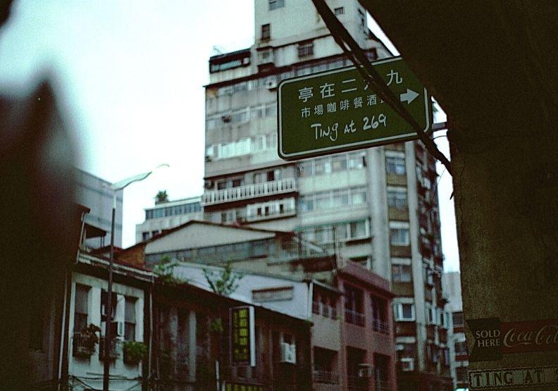 馬世芳《若有一部時光機》:回到36年前的台北文青打卡點,探訪李壽全、羅大佑的麥田咖啡館
