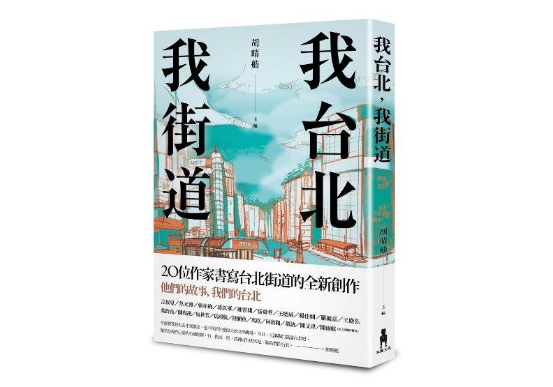 本文節錄自《我台北,我街道》,本文作者馬世芳,主編胡晴舫,木馬文化出版。