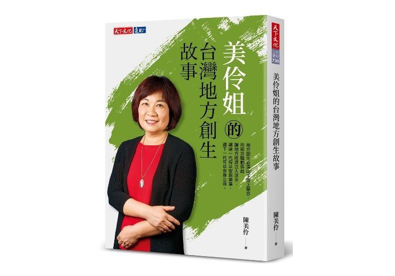本文節錄自《美伶姐的台灣地方創生故事》,作者陳美伶,天下文化出版。