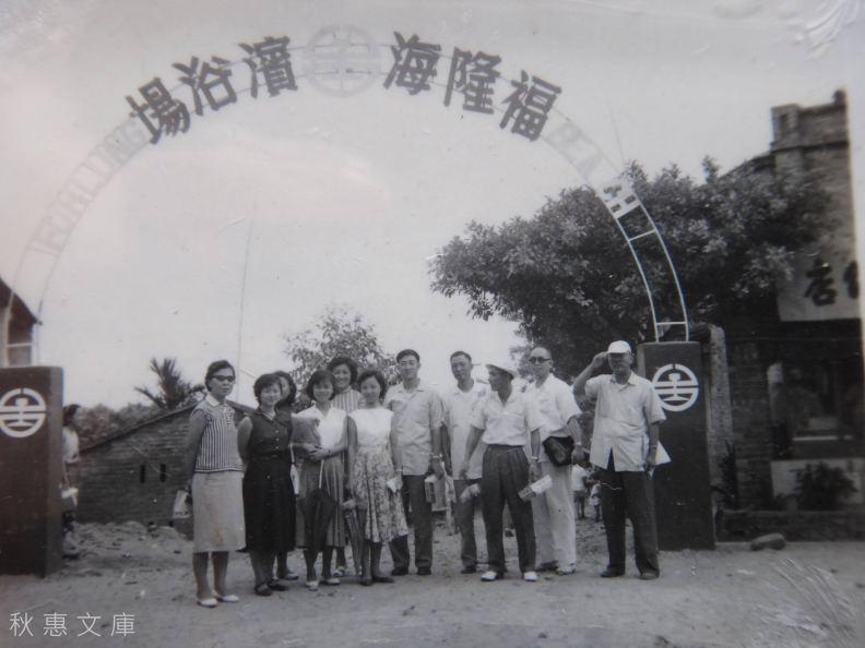 台鐵早期經營福隆海濱浴場。圖片由秋惠文庫提供