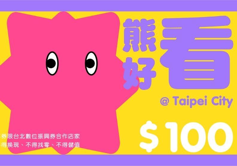 台北市推「熊好券」加碼振興!五種數位券開放商家登記搶優惠