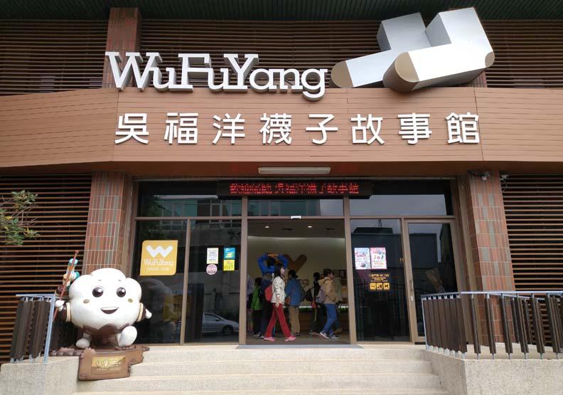 創立於1936年的吳福洋襪子故事館,是全臺最資深的襪子觀光工廠,高傳棋提供。