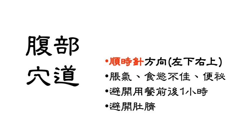 按摩腹部穴道注意事項。台北市聯合醫院張馨予醫師提供