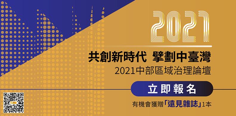免費報名中,9/23(四)中臺灣治理年度盛會邀您一起來!