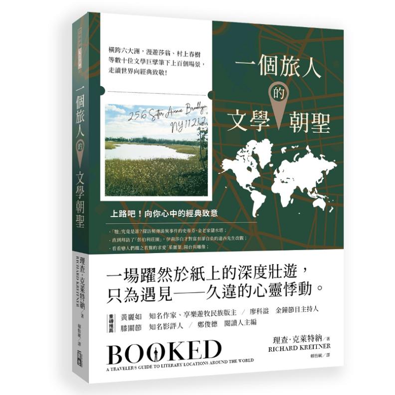 《一個旅人的文學朝聖》。出色文化提供。