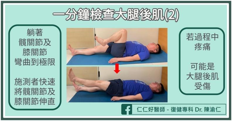 一分鐘檢查大腿後肌。陳渝仁醫師提供