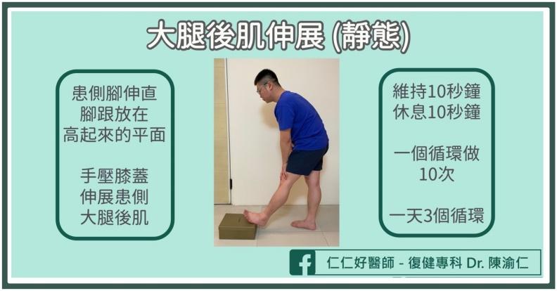大腿後肌伸展(靜態)。陳渝仁醫師提供