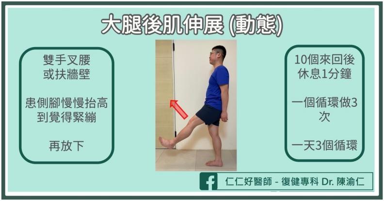 大腿後肌伸展(動態)。陳渝仁醫師提供