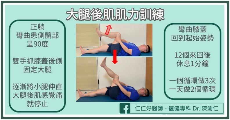 大腿後肌肌力訓練。陳渝仁醫師提供