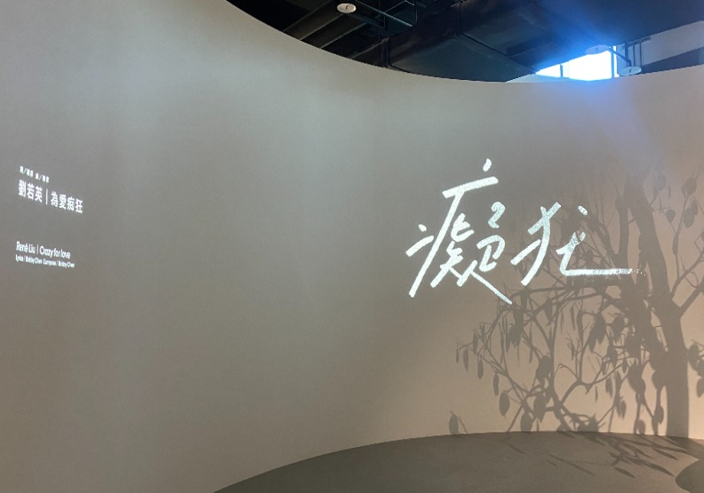 音樂愛情故事展區,碩大空間配上歌詞,映照出屬於你的戀愛回憶。馮紹恩攝影。
