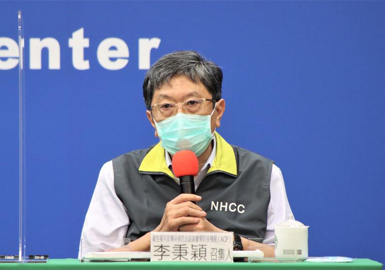 衛生福利部傳染病防治諮詢會預防接種組(ACIP)召集人李秉穎。中央流行疫情指揮中心提供