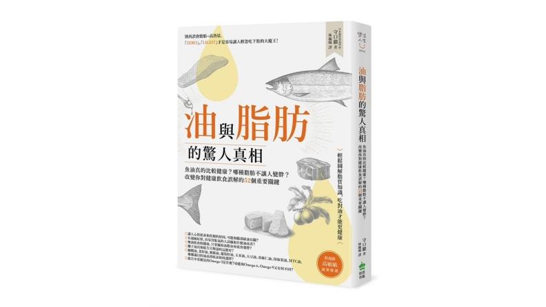 《油與脂肪的驚人真相:魚油真的比較健康?不吃肉就等於零脂肪?改變你對健康飲食誤解的52個重要關鍵》。創意市集出版提供
