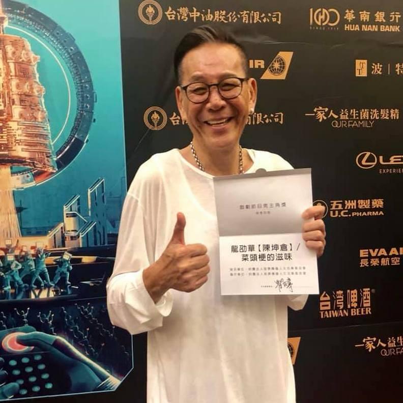 獲得金鐘獎最佳男主角的龍劭華。取自龍劭華臉書