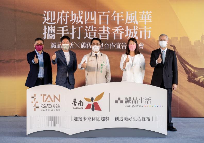 (左起)台南市經濟發展局長陳凱凌、碳佐麻里董事長邱彥騰、台南市市長黃偉哲、誠品生活董事長吳旻潔。誠品生活提供。