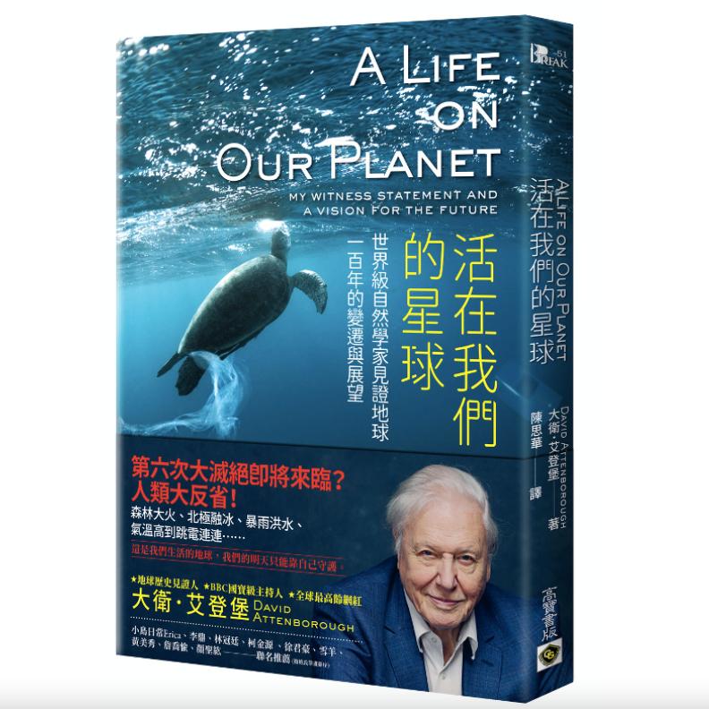 《活在我們的星球》Netflix同名紀錄片,高寶書版提供。