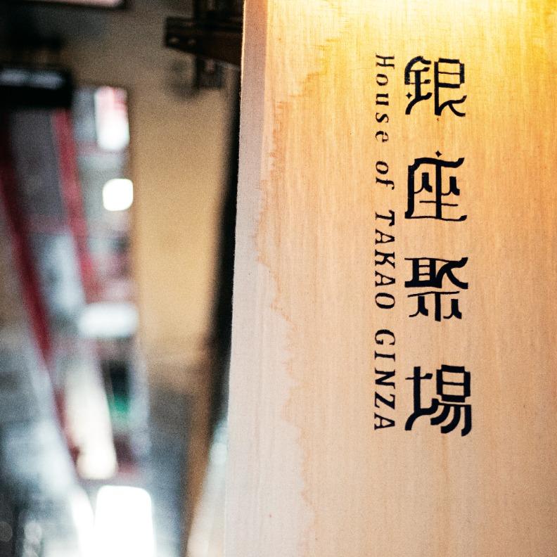 「叁捌地方生活」負責人邱承漢,在高雄鹽埕打造的第二個空間「銀座聚場」。遠見天下文化攝。
