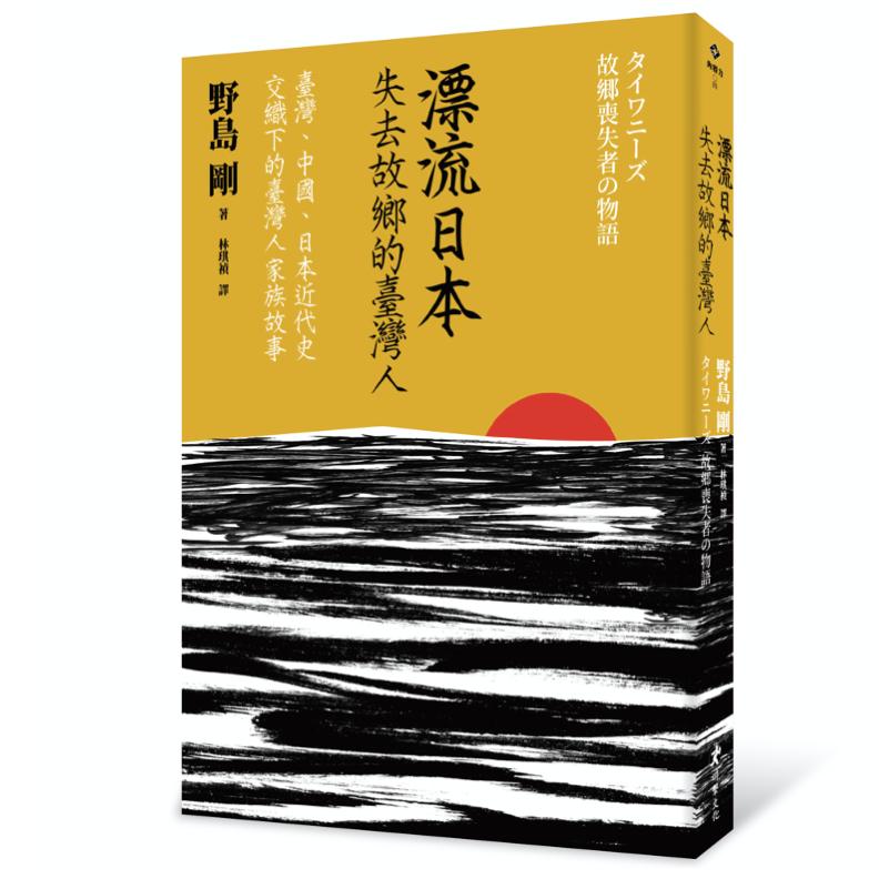 《漂流日本:失去故鄉的臺灣人》。游擊文化提供。