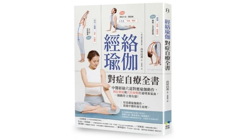 《經絡瑜伽對症自療全書》。境好出版提供