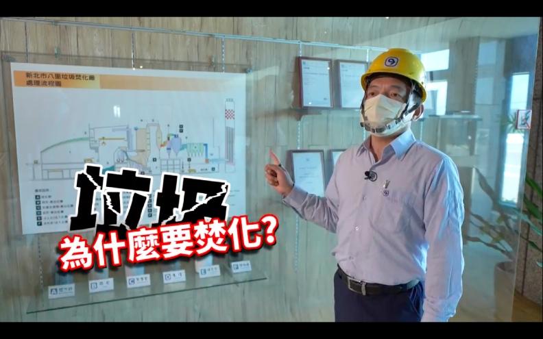 八里垃圾焚化廠工安暨管理課林韡紘課長於線上導覽八里垃圾焚化廠的運作。
