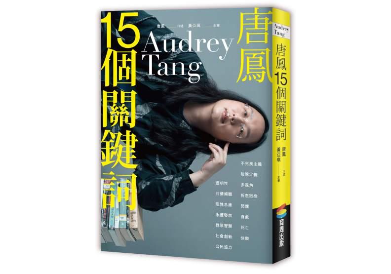唐鳳口述,黃亞琪主筆《唐鳳15個關鍵詞》書封/商周出版