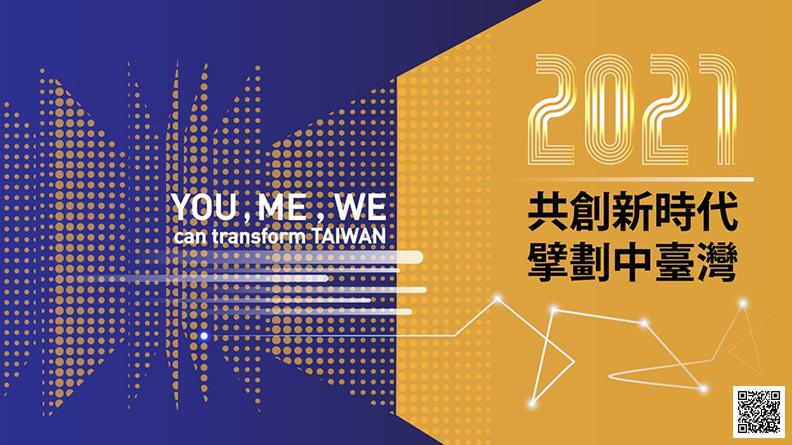 更多資訊請見中臺灣區域治理平台論壇主題網站