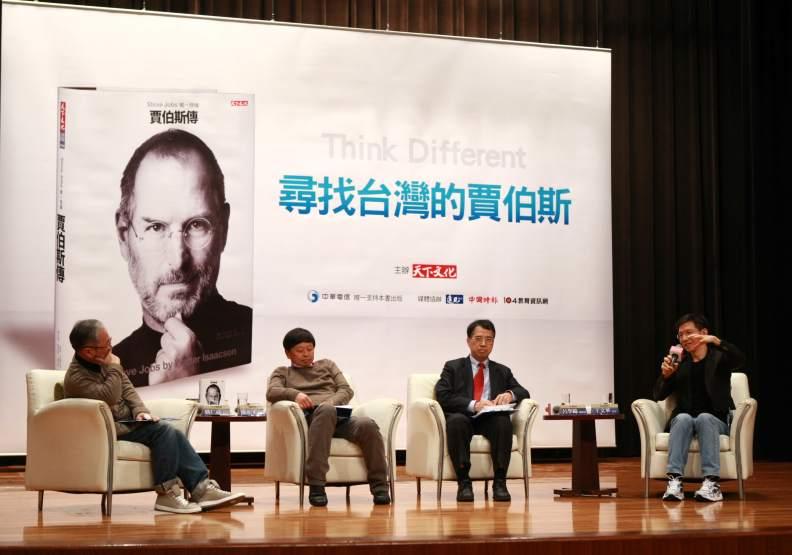2011年天下文化、遠見共同主辦「尋找台灣的賈伯斯」論壇。圖片由天下文化提供