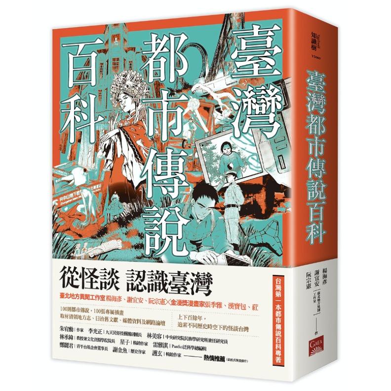 《臺灣都市傳說百科》,蓋亞文化提供。