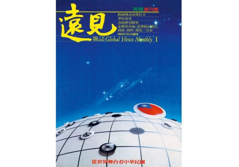 1986年7月《遠見》雜誌創刊號。圖片由遠見提供