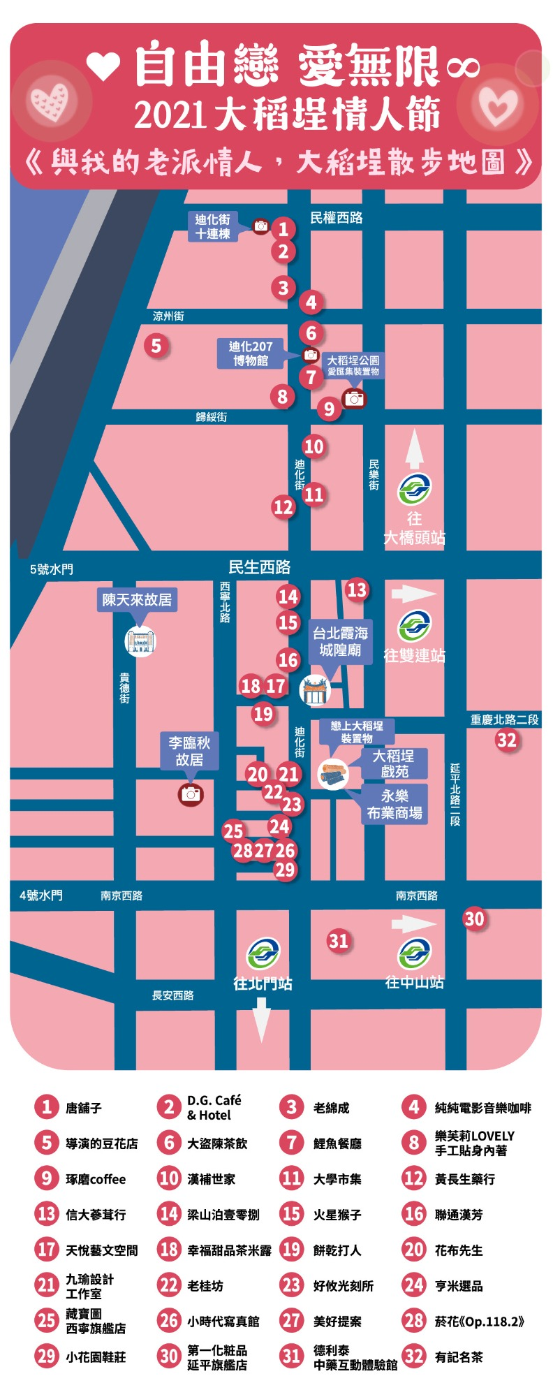 台北市觀光傳播局提供。
