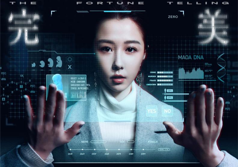 未來AI數據操控人類?科技台劇《2049》人性黑鏡照「疫苗漏洞」