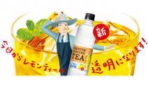 日本今夏最夯三得利「透明檸檬紅茶」,是如何誕生的?
