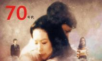 瓊瑤式愛情,「少女夢」時代?