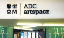 香港新藝術之都